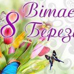 Дорогі наші жінки, зі святом Весни та Краси Вас!