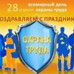 28 апреля – Всемирный день охраны труда. Кто стоит на страже безопасности жизни и здоровья работников комбината?