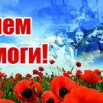 Шановні колеги, містяни, дорогі наші ветерани! Прийміть найщиріші привітання з Днем Великої Перемоги!